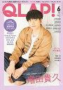 QLAP! (クラップ)[本/雑誌] 2020年6月号 【表紙&巻頭】 増田貴久 (NEWS) (雑誌) / 音楽と人