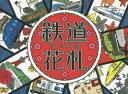 鉄道花札 てつふだ[本/雑誌] / 交通新聞社