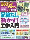 ラズパイマガジン 2020年夏号 /日経BP