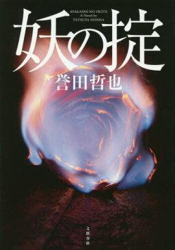 妖の掟[本/雑誌] / 誉田哲也/著