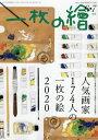 一枚の絵[本/雑誌] 2020年6月号 (雑誌) / 一枚の繪