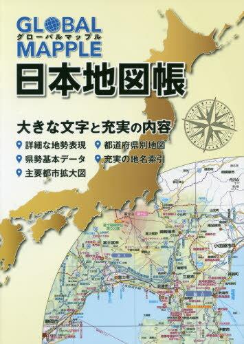 書籍のゆうメール同梱は2冊 /GLOBALMAPPLE日本地図帳 本/雑誌 /昭文社