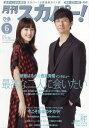 月刊スカパー![本/雑誌] 2020年6月号 【表紙】 綾瀬はるか&西島秀俊 (雑誌) / ぴあ