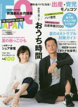 FQ JAPAN[本/雑誌] 2020年7月号 【表紙】 井浦新×永作博美 (雑誌) / アクセスインターナショナル