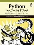 [書籍とのゆうメール同梱不可]/Pythonハッカーガイドブック 達人が教えるデプロイ、スケーラビリティ、テストのコツ / 原タイトル:Serious Python[本/雑誌] (Compass) / JulienDanjou/著 寺田学/監訳 クイープ/訳