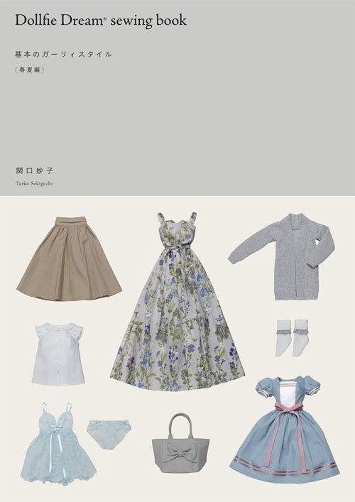 手芸, 洋裁 2Dollfie Dream sewing book