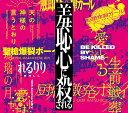 10th Anniversary Original & Best ALBUM「羞恥心に殺される」[CD] / れるりり