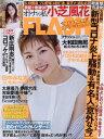 FLASH (フラッシュ)[本/雑誌] 2020年6月30日号 【表紙】 小芝風花 (雑誌) / 光文社