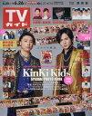週刊TVガイド(関西版)[本/雑誌] 2020年6月26日号 【表紙】 KinKi Kids (雑誌) / 東京ニュース通信社 - CD&DVD NEOWING