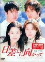 【送料無料選択可!】日差しに向かって DVD-BOX / TVドラマ