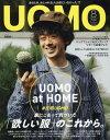[同梱不可]/UOMO (ウオモ)[本/雑誌] 2020年8月号 【表紙】 滝藤賢一 (雑誌) / 集英社