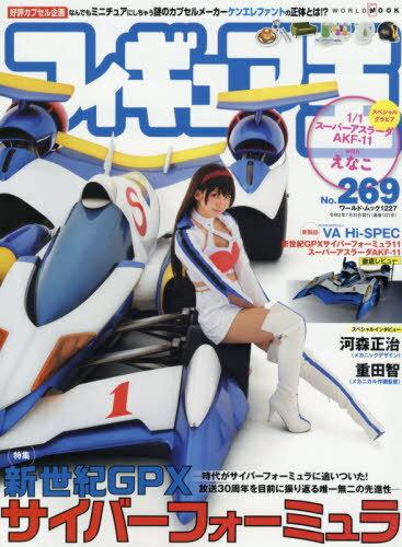 雑誌, 趣味  269 GPX ()