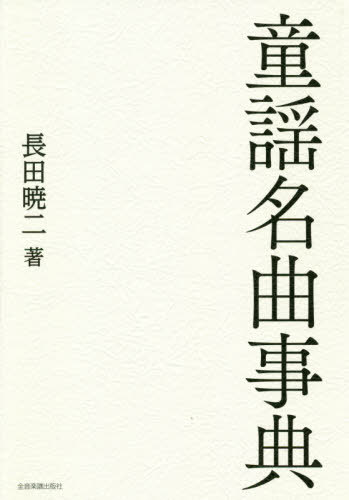 產品詳細資料,日本Yahoo代標|日本代購|日本批發-ibuy99|圖書、雜誌、漫畫|娛樂|童謡名曲事典[本/雑誌] / 長田暁二/著