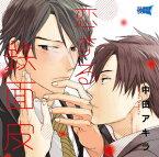 恋する鉄面皮[CD] / ドラマCD (伊東健人、駒田航、神尾晋一郎、木島隆一)