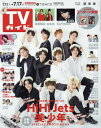 週刊TVガイド(関東版)[本/雑誌] 2020年7月17日号 【表紙】 HiHi Jets & 美 少年 (雑誌) / 東京ニュース通信社