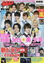 ザ・テレビジョン首都圏版[本/雑誌] 2020年7月17日号 【表紙】 HiHi Jets + 美 少年 (雑誌) / KADOKAWA