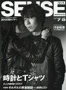 SENSE (センス)[本/雑誌] 2020年8月号 【表紙】 川谷絵音(ゲスの極み乙女。) (雑誌) / センス