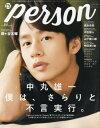 TVガイドPERSON[本/雑誌] VOL.95 【表紙&巻頭】 中丸雄一 (TOKYO NEWS MOOK) / 東京ニュース通信社