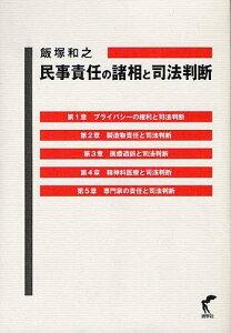民事責任の諸相と司法判断[本/雑誌] (単行本・ムック) / 飯塚和之/著