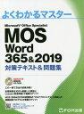 MOS Word 365&2019対策テキスト&問題集 Microsoft Office Specialist[本/雑誌] (よくわかるマスター) / 富士通エフ・オー・エム株式会社/著作制作