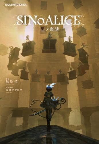 文学, 文学史(日本) 2SINoALICE -- (GAME NOVELS) ()