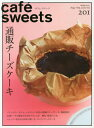 cafe-sweets 201[本/雑誌] (柴田書店MOOK) / 柴田書店