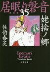 姥捨ノ郷 居眠り磐音 35 決定版[本/雑誌] (文春文庫) / 佐伯泰英/著