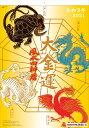 大金運風水四神暦【2020年9月発売】[グッズ] [2021...