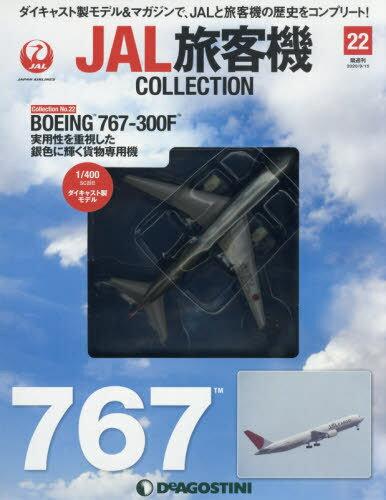 雑誌, 趣味 JAL 2020915 ()