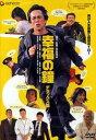 DVD『幸福の鐘』
