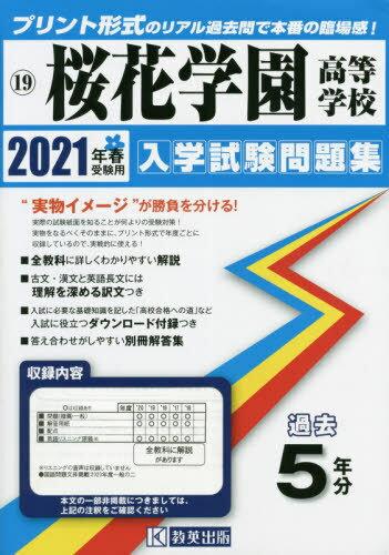 学習参考書・問題集, 中学校 22021 ( 19)