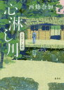 [書籍とのゆうメール同梱不可]/【2月上旬入荷分】 心淋し川 (うらさびしがわ)[本/雑誌] / 西條奈加/著