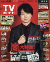 週刊TVガイド(関西版)[本/雑誌] 2020年9月18日号 【表紙】 櫻井翔 (雑誌) / 東京ニュース通信社 - CD&DVD NEOWING