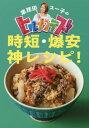 [書籍のメール便同梱は2冊まで]/業務田スー子のヒルナンデス!時短・爆安神レシピ