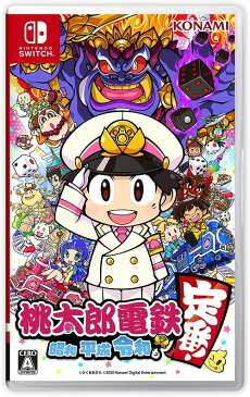 桃太郎電鉄 〜昭和 平成 令和も定番!〜[Nintendo Switch] / ゲーム
