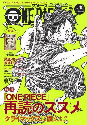 エンターテインメント, アニメーション 2ONE PIECE magazine Vol.10 ()