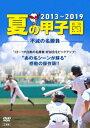 夏の甲子園'13〜'19 不滅の名勝負[DVD] / スポーツ