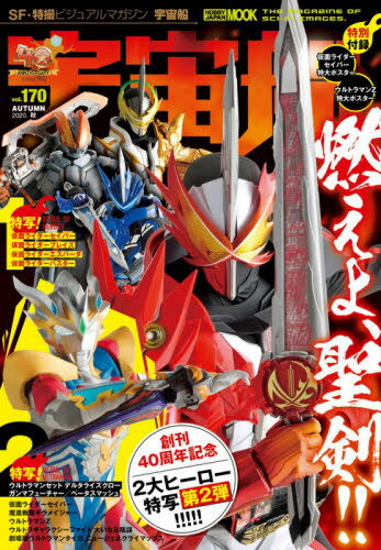Kamen Rider poster 2 Vol.170 Z ()