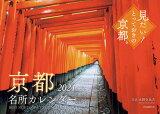 京都名所 カレンダー[本/雑誌] 2021 / 水野克比古/写真