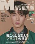 MEN'S NON-NO (メンズノンノ)[本/雑誌] 2020年11月号 【表紙】 宮沢氷魚 【付録】 『鬼滅の刃』スライダーケース3個セット (雑誌) / 集英社