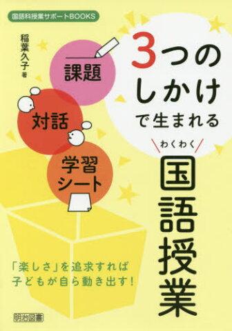 [書籍のゆうメール同梱は2冊まで]/課題・対話・学習シート3つのしかけで生まれるわくわく国語授業[本/雑誌] (国語科授業サポートBOOKS) / 稲葉久子/著