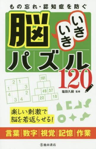 囲碁・将棋・クイズ, クイズ・パズル 2120 !