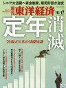 週刊東洋経済[本/雑誌] 2020年10月17日号 【特集】 定年消滅 (雑誌)