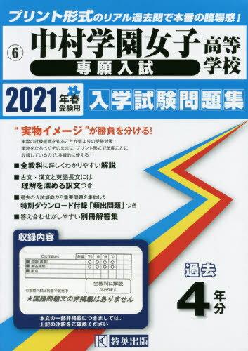 学習参考書・問題集, 中学校 221 ( 6)