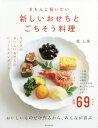 [書籍のゆうメール同梱は2冊まで]/きちんと祝いたい新しいおせちとごちそう料理[本/雑誌] / 堤人 ...