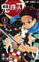 【3月下旬入荷分】 [全巻] 鬼滅の刃[本/雑誌] [1-22巻までセット] (ジャンプコミックス)