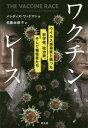 ワクチン・レース ウイルス感染症と戦った、科学者、政治家、そして犠牲者たち / 原タイトル:THE VACCINE RACE[本/雑誌] (PEAK books PB04) / メレディス・ワッドマン/著 佐藤由樹子/訳