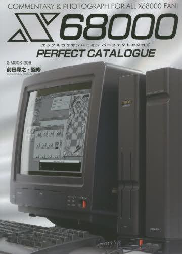 雑誌, 趣味 X68000 (G-MOOK)