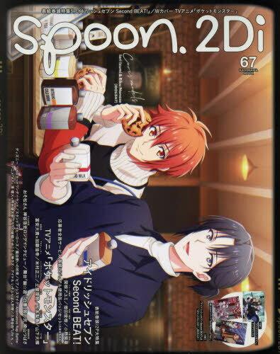 エンターテインメント, アニメーション spoon.2Di vol.67 WB2 Second BEAT!TV TVA3! (KADOKAWA MOOK)