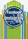 [書籍のゆうメール同梱は2冊まで]/Facebook広告&I